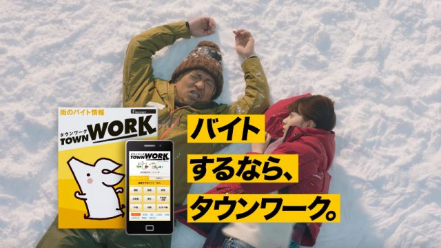 [動画] 乃木坂46齋藤飛鳥×松本人志!タウンワーク新CM「雪国」篇&メイキング映像公開!