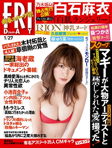 「FRIDAY 2017年1月27日号」本日発売! 掲載:白石麻衣(乃木坂46)