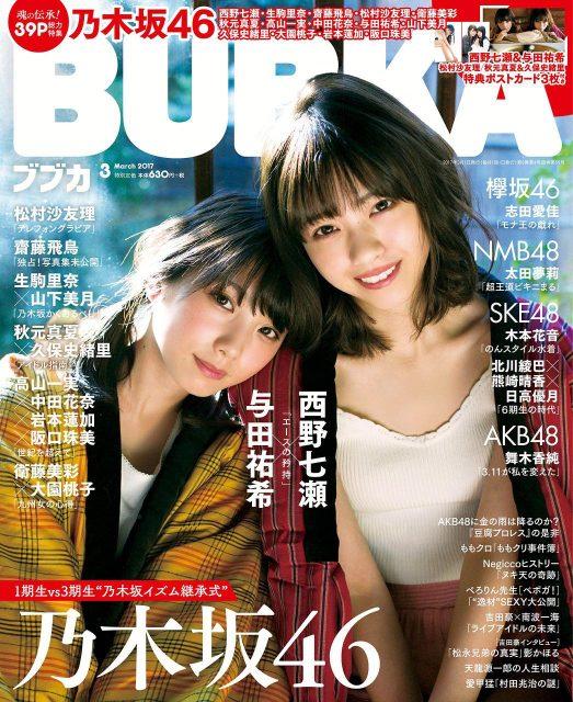 「BUBKA 2017年3月号」表紙:西野七瀬・与田祐希(乃木坂46) [1/31発売]