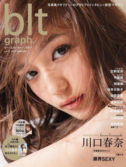 「blt graph. vol.15」明日発売! 掲載:生駒里奈(乃木坂46) 守屋茜(欅坂46)