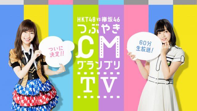 SHOWROOM「HKT48 vs 欅坂46 つぶやきCMグランプリTV」 [1/27 19:00~]