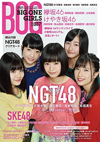「BIG ONE GIRLS No.37」本日発売! 掲載:尾関梨香・織田奈那・土生瑞穂(欅坂46) ほか