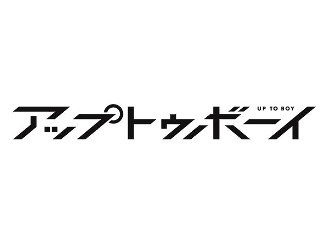 日向坂46 上村ひなの、表紙&巻頭グラビア!「アップトゥボーイ Vol.308」10/22発売!
