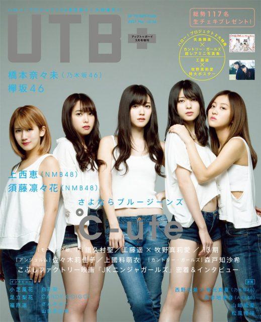 UTB+(アップ トゥ ボーイ プラス) vol.36 2017年3月号