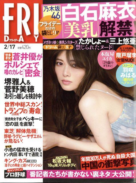 「FRIDAY 2017年2月17日号」本日発売! 表紙:白石麻衣(乃木坂46)
