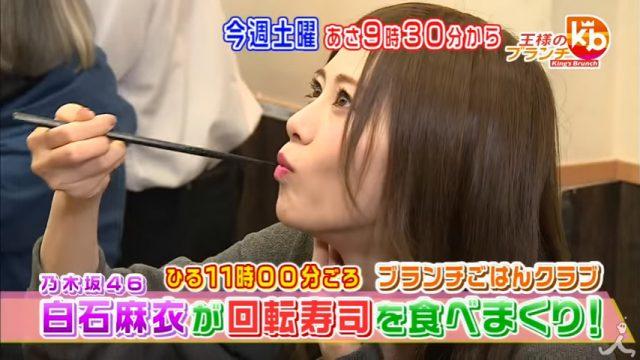 [予告動画] 「王様のブランチ」乃木坂46白石麻衣が回転寿司を食べまくり! [2/4 9:30〜]