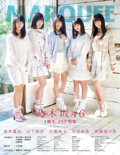 MARQUEE(マーキー) Vol.119