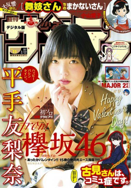 「週刊少年サンデー 2017年 No.11」明日発売! 表紙:平手友梨奈(欅坂46)