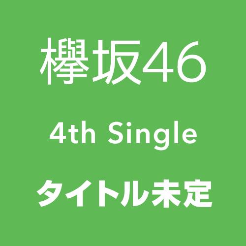 欅坂46 4thシングル「タイトル未定」