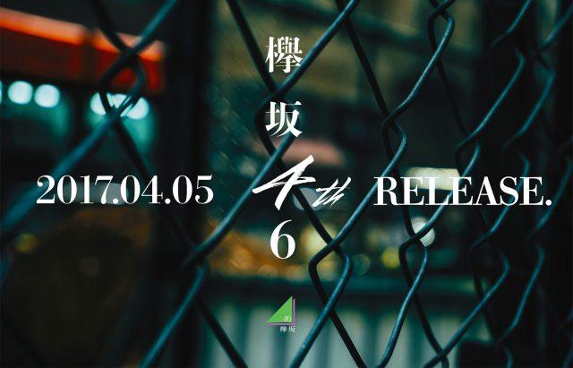 欅坂46 4thシングル 4/5発売決定!予約開始!