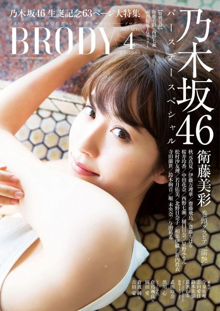 「BRODY 2017年4月号」表紙:衛藤美彩 <乃木坂46 生誕記念63ページ大特集!> [2/23発売]