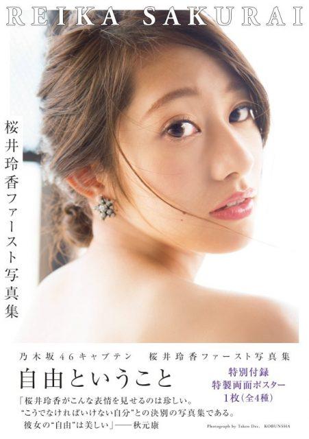 乃木坂46桜井玲香ファースト写真集「自由ということ」表紙公開!