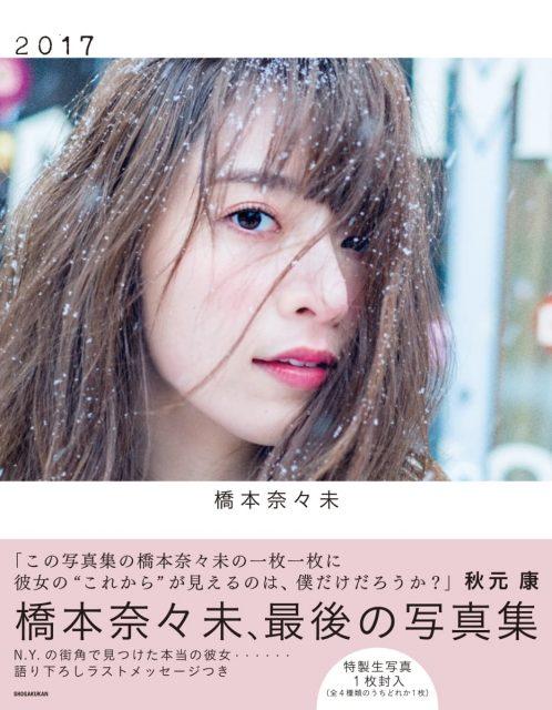 橋本奈々未 2nd写真集「2017」明日発売!