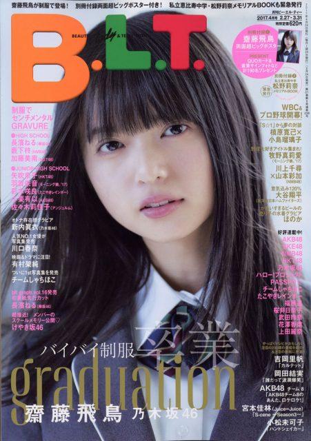 「B.L.T. 2017年4月号」明日発売! 表紙:齋藤飛鳥(乃木坂46)<制服で登場!>
