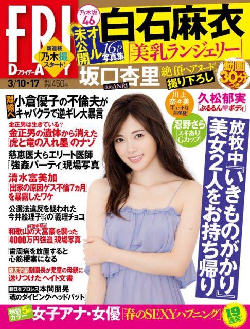 「FRIDAY 2017年3月17日号」本日発売! 表紙:白石麻衣(乃木坂46)