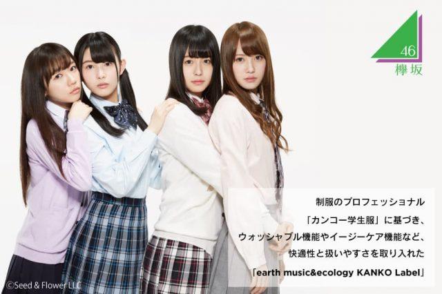 けやき坂46が「earth music&ecology KANKO Label」のビジュアルキャラクターに決定!