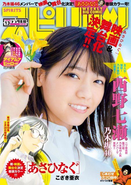 「ビッグコミックスピリッツ 2017年 No.13」明日発売! 表紙:西野七瀬(乃木坂46)
