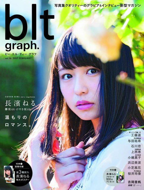 「blt graph. vol.16」明日発売! 表紙:長濱ねる(欅坂46)