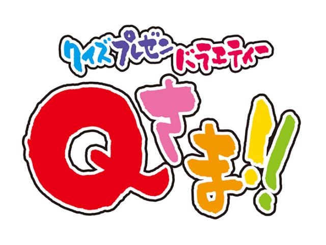 乃木坂46山崎怜奈「クイズプレゼンバラエティー Qさま!!」 [8/6 20:30~]