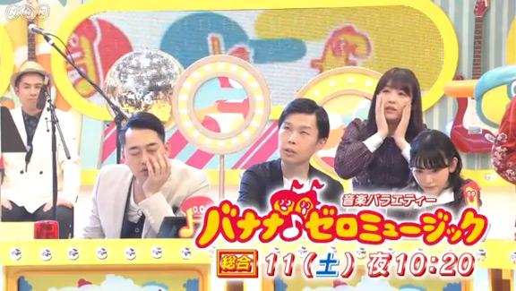 「バナナ♪ゼロミュージック」日本を勇気づけた名曲SP 出演:生駒里奈・高山一実(乃木坂46) [3/11 22:20~]