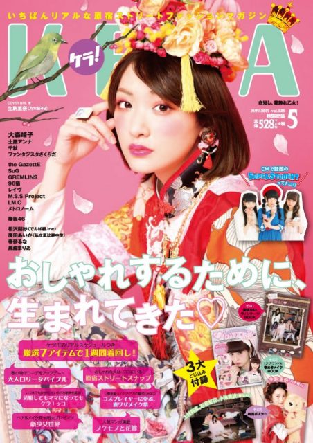 「KERA 2017年5月号」明日発売! 表紙:生駒里奈(乃木坂46)