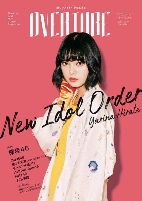 「OVERTURE No.10」表紙:平手友梨奈 / 特集:欅坂46・乃木坂46 [3/21発売]