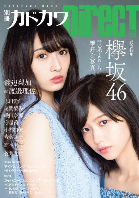 別冊カドカワDirecT 05