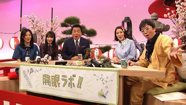 """「開眼ラボ!!」""""桜""""をサイエンスで斬ってみると… 出演:高山一実(乃木坂46) [3/20 24:00~]"""