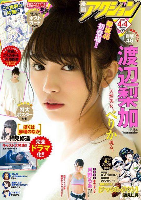 「漫画アクション 2017年 No.7」本日発売! 表紙:渡辺梨加(欅坂46)