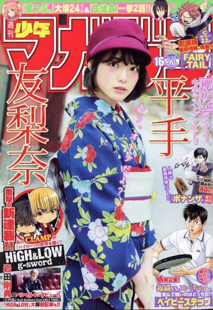 「週刊少年マガジン 2017年 No.16」本日発売! 表紙:平手友梨奈(欅坂46)