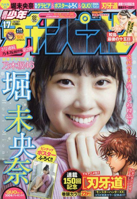 「週刊少年チャンピオン 2017年 No.17」本日発売! 表紙:堀末央奈(乃木坂46)