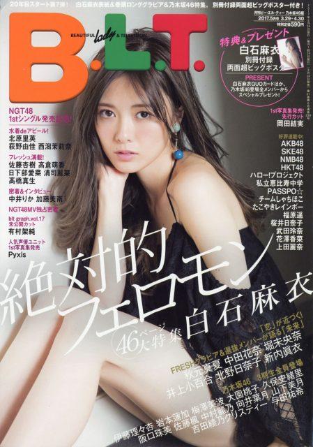 「B.L.T. 2017年5月号」明日発売! 表紙:白石麻衣(乃木坂46)