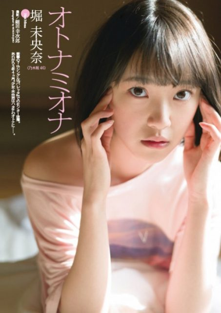 「週刊プレイボーイ 2017年 No.15」本日発売! 掲載:堀未央奈(乃木坂46)