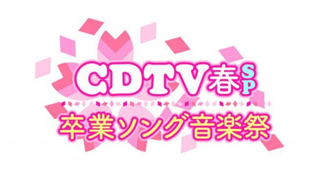 「CDTV春スペシャル 卒業ソング音楽祭2017」出演:乃木坂46 [3/30 19:00~]