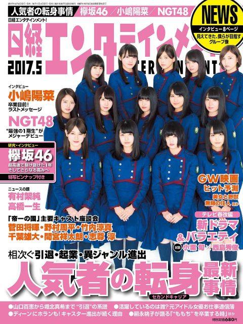 「日経エンタテインメント! 2017年5月号」明日発売! 表紙:欅坂46 / けやき坂46(2パターン)
