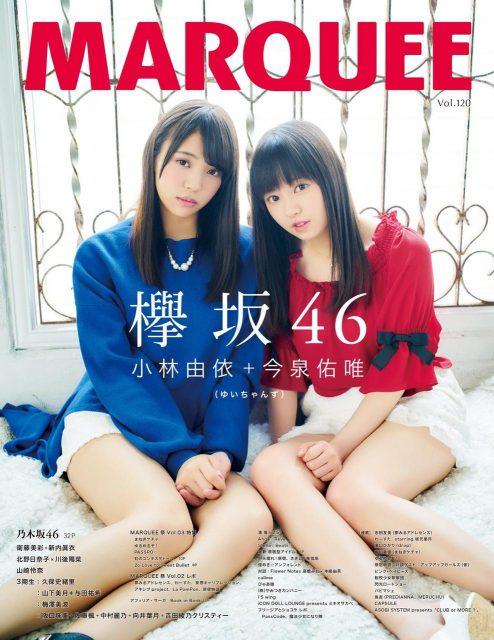 「MARQUEE Vol.120」表紙:今泉佑唯・小林由依(欅坂46) [4/10発売]