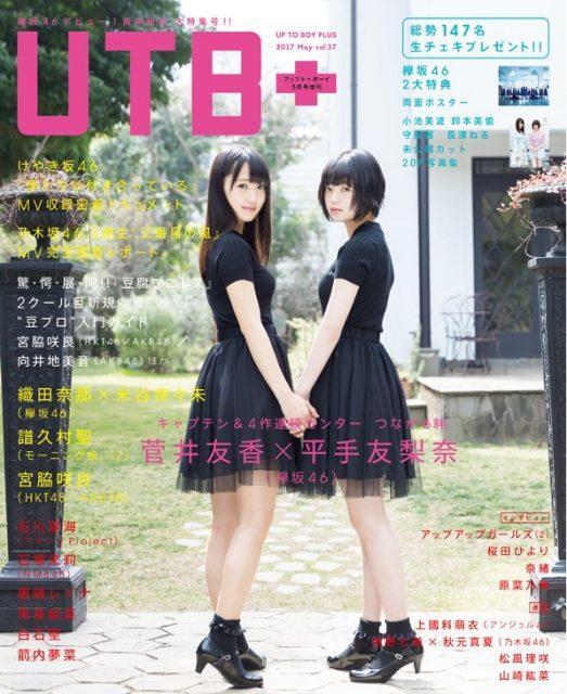 「UTB+ vol.37」表紙: 菅井友香・平手友梨奈 / 長濱ねる <欅坂46大特集号> [4/8発売]