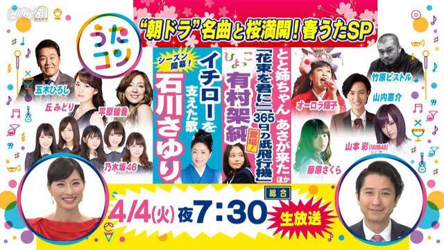 「うたコン」朝ドラ名曲と桜満開!春うたSP 出演:乃木坂46 [4/4 19:30~]
