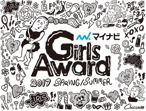 乃木坂46「マイナビ GirlsAward 2017 SPRING/SUMMER」LIVE出演決定! [5/3開催]
