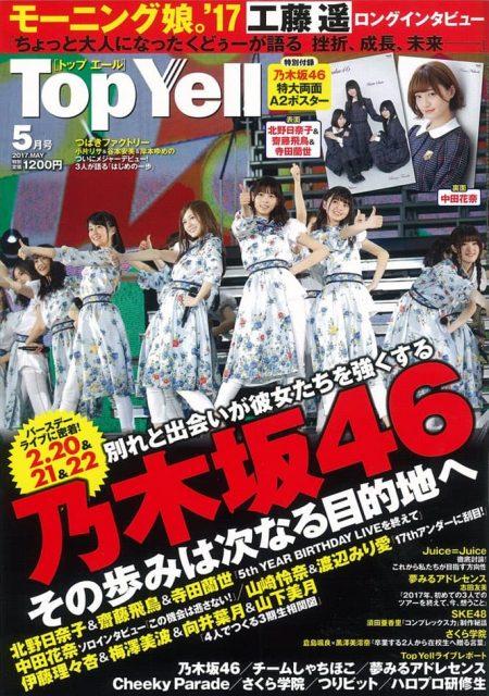 「Top Yell 2017年5月号」明日発売! 表紙:乃木坂46 <5th YEAR BIRTHDAY LIVE に密着!>