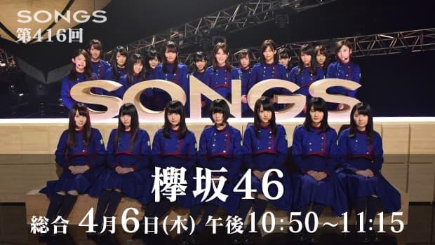 「SONGS」欅坂46 平手友梨奈15歳 〜その舞こそが、心の叫び~ [4/6 22:50~]
