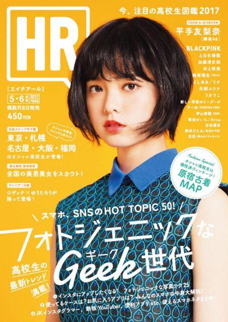 「HR 2017年5月号」本日発売! 表紙:平手友梨奈(欅坂46)