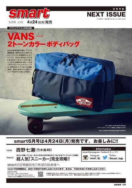 「smart 2017年6月号」表紙:西野七瀬(乃木坂46) [4/24発売]