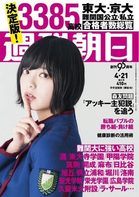 「週刊朝日 2017年4月21日号」表紙:平手友梨奈(欅坂46) [4/11発売]