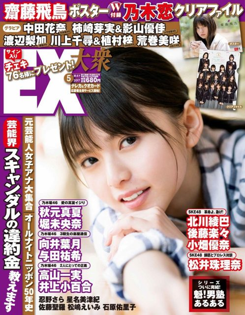 EX大衆 2017年5月号