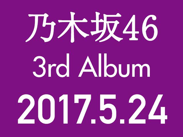 乃木坂46 3rdアルバム 商品概要&ショップ別先着特典決定!予約開始!