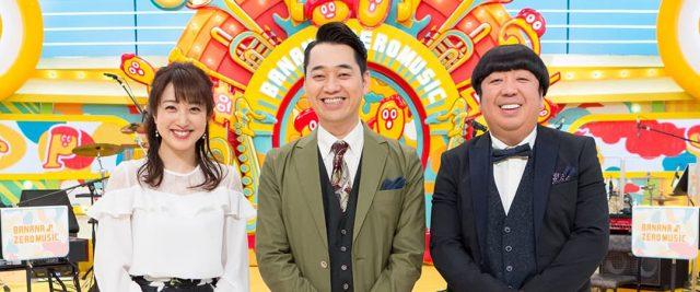 「バナナ♪ゼロミュージック」ヒーローソングSP * 出演:井上小百合(乃木坂46) [11/18 22:20~]