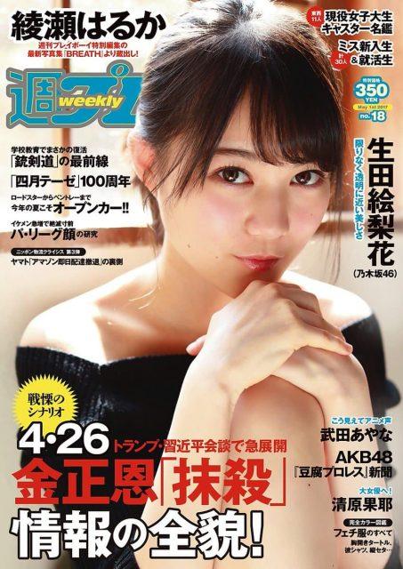 「週刊プレイボーイ 2017年 No.18」表紙:生田絵梨花(乃木坂46) [4/17発売]