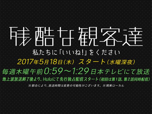欅坂46総出演の本格ミステリードラマ「残酷な観客達」5/17深夜スタート!