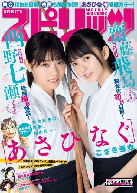 ビッグコミックスピリッツ No.21・22 2017年5月15日号